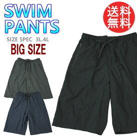 メンズ スイムウェア (4700k) 3カラー 3L/4L 水着 紳士 海パン プール 海 海水浴 夏 川 水泳 部活 サマー 大きい ビッグ キング あす楽