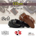 送料無料 メンズ シンプル 1ピン レザーベルト (471-ll) 2色 牛革 大きいサイズ ビジネス カジュアル