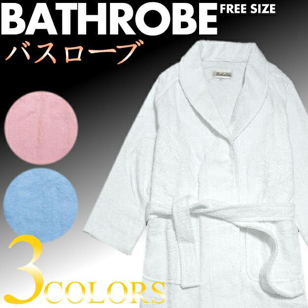 バスローブ タオル地 フリーサイズ メンズ レディース 3色 青 ブルー 白 ホワイト ピンク ママ ガウン パジャマ ルームフェア 薄手 薄い 軽い 可愛い 無地 タオル ペア カップル 送料無料