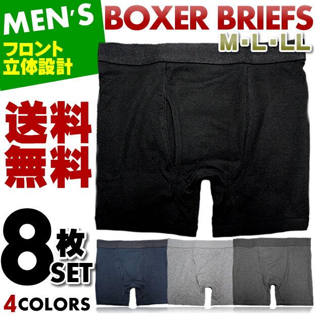ボクサーパンツ メンズ (8枚セット/4色×2枚組)M/L/LL 立体設計 無地ボクサーブリーフ 3サイズから 下着/肌着/インナー