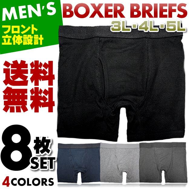 ボクサーパンツ メンズ (8枚セット/4色×2枚組)3L/4L/5L 立体設計 無地 ボクサーブリーフ 下着/肌着/インナー
