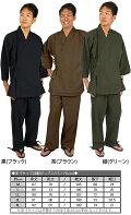 作務衣(さむえ)M/L/LL・5色より安心の綿100%