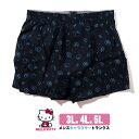 サンリオ キティちゃん キティ ハローキティ トランクス 3L 4L 5L パンツ メンズ 綿100% ネイビー 紺 柄 総柄 可愛い かわいい 下着 キャラクター 大きいサイズ