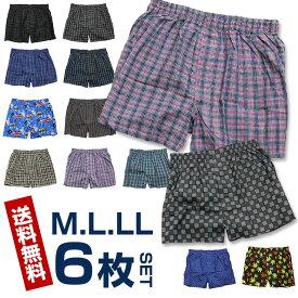 送料無料 パンツ メンズトランクス 6枚セット M/L/LL 2枚組×3パック 前開き パンツ 綿100% 下着 肌着 インナー チェック プリント柄 あす楽