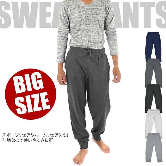 大寸 スウェット パンツ 無地 裾リブ 5色 (4L/5L/6L) (035126-k) ボトムス 【あす楽対応】