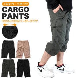 カーゴパンツ メンズ カーゴ パンツ ゆったり 7分丈 七分丈 ハーフパンツ 春夏 春 夏 3サイズ( M / L / LL ) カラー4色 メンズ ボトムス パンツ カジュアル パンツ 大きい 大きいサイズ ショートパンツ 半ズボン シンプル ポケット 多い
