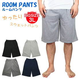 スウェットハーフパンツ ジャージ 天竺 大きいサイズ( 3L ) カラー4色 ルームウェア メンズ ボトムス ハーフパンツ カジュアル 短パン ショーツ 部屋着 スポーツ ショートパンツ 夏用 夏 半ズボン 薄手 薄い 涼しい スウェット パンツ ゆったり 大きい 大きめ XXL 2XL