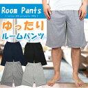 スウェットハーフパンツ ジャージ 天竺 3サイズ( M / L / LL ) カラー3色 ルームウェア メンズ ボトムス ハーフパンツ カジュアル 短パン ショーツ 部屋着 スポーツ ショートパンツ