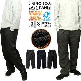暖パン メンズ 裏ボア パンツ ナイロン 3サイズ( M / L / LL ) カラー3色 ルームウェア メンズ ボトムス パンツ カジュアル 部屋着 冬 冬用 冬 あったか あたたかい 暖かい パンツ 大きい ゆったり 防寒
