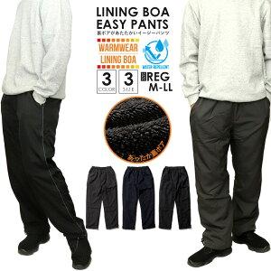 暖パン メンズ 裏ボア パンツ ナイロン 3サイズ( M / L / LL ) カラー3色 ルームウェア メンズ ボトムス パンツ カジュアル 部屋着 冬 冬用 冬 あったか あたたかい 暖かい パンツ 大きい ゆったり