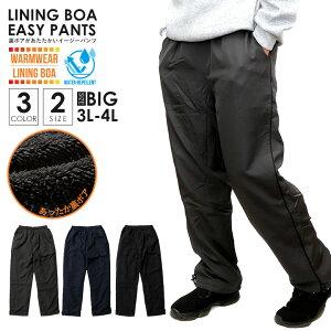 暖パン メンズ 裏ボア パンツ ナイロン 2サイズ( 3L / 4L ) カラー3色 ルームウェア メンズ ボトムス パンツ カジュアル 部屋着 冬用 冬 あったか あたたかい 暖かい パンツ 大きい ゆったり 防寒