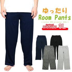 スウェットパンツ ジャージ 天竺 大きいサイズ( 3L ) カラー4色 ルームウェア メンズ ボトムス パンツ カジュアル 部屋着 スポーツ 夏用 夏 薄手 薄い 涼しい スウェット パンツ ゆったり 大きい 大きめ XXL 2XL