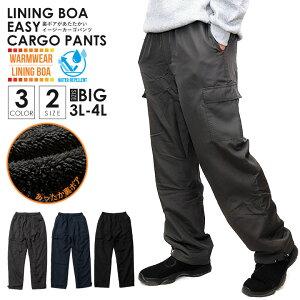 暖パン メンズ 裏ボア カーゴ パンツ カーゴパンツ ナイロン 2サイズ( 3L / 4L ) カラー3色 ルームウェア メンズ ボトムス パンツ カジュアル 部屋着 冬用 冬 あったか あたたかい 暖かい パンツ