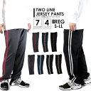 【 あす楽 】 ジャージ パンツ メンズ スムース S / M / L / LL カラー 7色 大きいサイズ ジャージパンツ パンツ ボト…