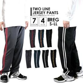 ジャージ パンツ メンズ スムース S / M / L / LL カラー 6色 大きいサイズ ジャージパンツ パンツ ボトム ズボン 下 ルームウェア 部屋着 サイドライン ライン入り ワイドサイズ 大きめ