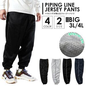 ジャージ パンツ メンズ 3L / 4L カラー 4色 大きいサイズ ジャージパンツ パンツ ボトム ズボン 下 ルームウェア 部屋着 サイドライン ライン入り ワイドサイズ 大きめ 涼しい 春 夏 スポーツ