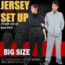 メンズブリスター上下セットジャージ4色6サイズ(S/M/L/LL/3L/4L)◆大寸・KINGSIZE(キングサイズ)も