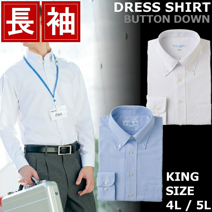 長袖ボタンダウンシャツ(az-43107bdk) 2色2サイズ(4L/5L) オックスフォード 平織り ワイシャツ/ビジネスシャツ/ドレスシャツ/綿混/紳士/メンズ