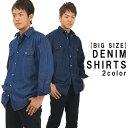 送料無料 大寸 シャツ デニム 綿100% ビッグサイズ 2サイズ(3L/4L)2色より メンズ 紳士 男性 あす楽