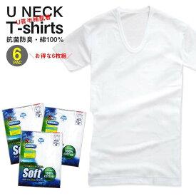 【 あす楽 】 6枚組(2枚組×3パック)U首半袖肌着 M/L/LL 綿100% 紳士/インナーシャツ