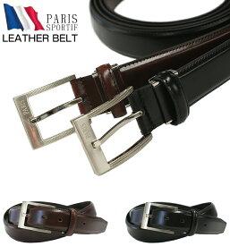 送料無料 ベルト 1ピン バックルファッションベルト 2色 (ES-1) (PARIS SPORTIF) レザー メンズ ビジネス あす楽