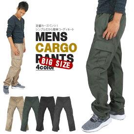 カーゴパンツ カーゴ メンズ パンツ 無地 薄手 ウエストゴム サイドポケット T/C 大寸 大きいサイズ 3L 4L 5L XXL XXXL XXXXL 2XL 3XL 4XL 黒 ブラック ベージュ カーキ ゆったり 作業 作業服 作業着 太め あす楽