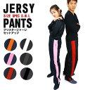 ジャージ パンツ メンズ シャドーストライプ S / M / L / LL カラー 6色 パンツ ボトム ズボン 下 ルームウェア 部屋…