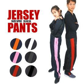 ジャージパンツ メンズ シャドーストライプ 3L / 4L / 5L カラー 4色 大きいサイズ パンツ ボトム ズボン 下 ルームウェア 部屋着 サイドライン ライン入り