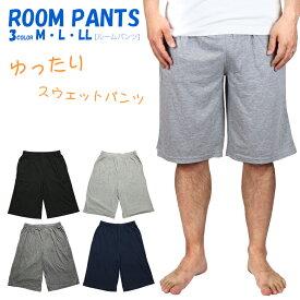 スウェットハーフパンツ ジャージ 天竺 3サイズ( M / L / LL ) カラー3色 ルームウェア メンズ ボトムス ハーフパンツ カジュアル 短パン ショーツ 部屋着 スポーツ ショートパンツ 夏用 夏 半ズボン 薄手 薄い 涼しい スウェット パンツ ゆったり