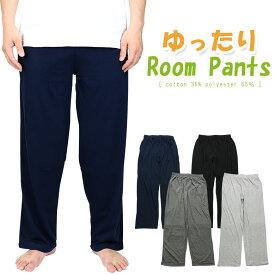 スウェットパンツ ジャージ 天竺 3サイズ( M / L / LL ) カラー3色 ルームウェア メンズ ボトムス パンツ カジュアル 部屋着 スポーツ 夏用 夏 薄手 薄い 涼しい スウェット パンツ ゆったり