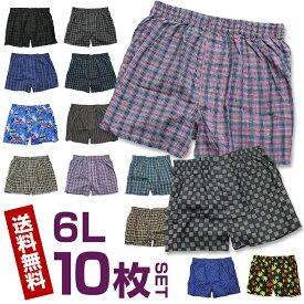 (パンツ10枚セット)6Lサイズ 2枚組×5パック 柄メンズトランクス 前開きパンツ 安心の綿100% 下着/肌着/インナー あす楽