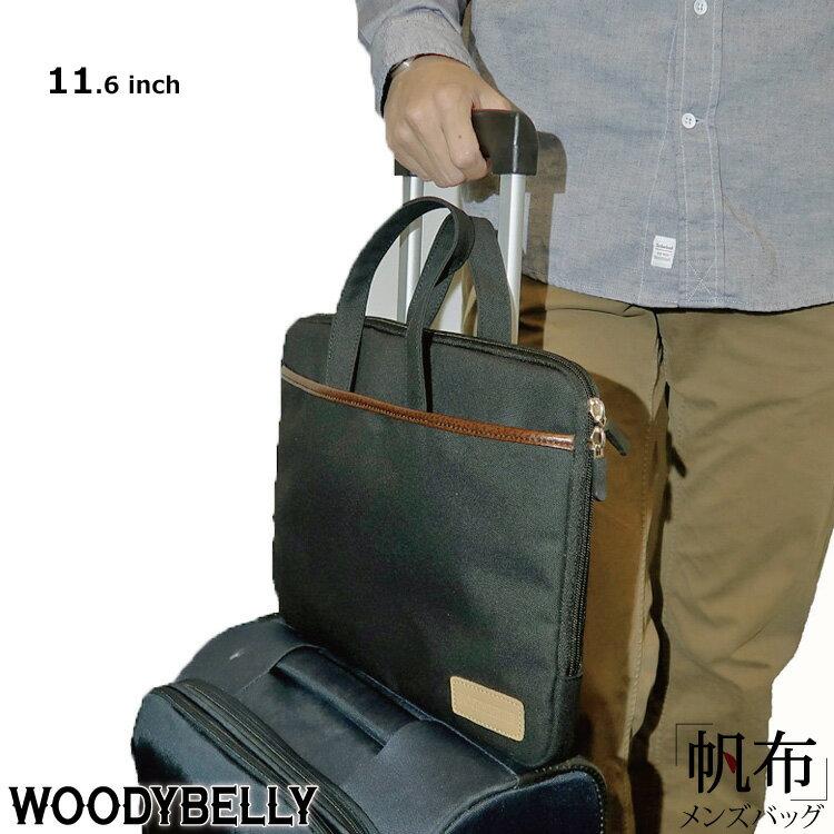 パソコンバッグ メンズ a4 11.6インチ 帆布 ビジネス 収納バッグ pcケース 取っ手付き 2way バッグインバッグ インナーキャリング 書類ケース 誕生日 プレゼント マック MacBook Air Pro 11inch 13インチ モバイルノート ウルトラブック