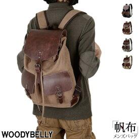 c9caf607174e WOODYBELLY リュック メンズ 帆布 レザー調 キャンバス リュックサック 大容量 軽量 一泊旅行鞄 通学