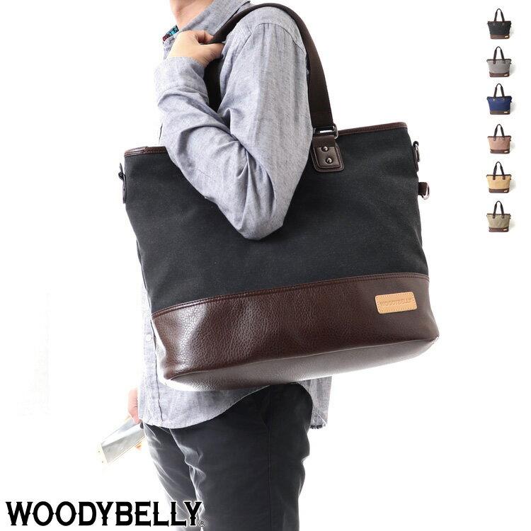 トートバッグ メンズ ショルダーバッグでも使える2way A3/B4/A4/B5サイズ、15.6インチノートパソコンが入る大容量で通勤用(ビジネスバッグ)通学(大学生)に人気。大きめ軽量帆布(キャンパス生地)のキャンバスメンズトートバックは旅行や泊り、ギフトにもおすすめ