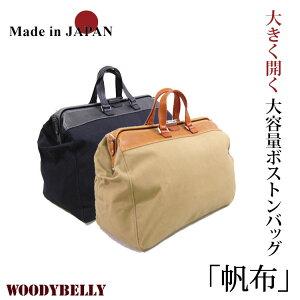 豊岡鞄 ボストンバッグ 一泊旅行 メンズ 帆布バッグ 大きめ 大きい 大型 ゴルフ 出張 大容量 人気 2way 軽量 軽い キャンバスボストンバッグ 日本製