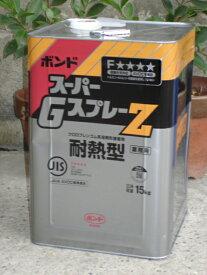 コニシボンド速乾スーパーGスプレーZ15kg【業務用】