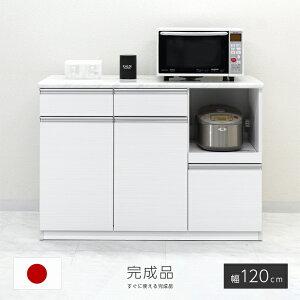 【設置無料】キッチンカウンター 完成品 幅120cm ホワイト 木製 モダン風 キッチン収納 食器棚 食器収納 ダイニングボード キッチンボード キッチンキャビネット 水屋 国産品 日本製