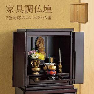 仏壇 コンパクト 桐材 ライトブラウン ダークブラウン