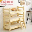 猫ベッド 3段タイプ 組み立て品 猫用 キャットベッド ナチュラル ホワイト ピンク