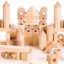 【エントリーでさらにポイント2倍】セレクタ社 selecta ブロックス BLOCKS・グランドセット  【木のおもちゃ 白木 つみき 積み木 木製 知育玩具 送料無料 smtb】