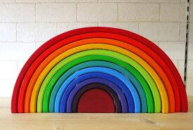 【すぐに使えるクーポン配布中】グリムス社 アーチレインボー 大 GM10670 虹色トンネル 特大 【木のおもちゃ 積み木 Grimm つみき 積木 木製玩具 知育玩具 出産祝い お誕生日】