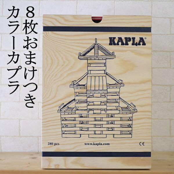 【楽天カードでさらにポイントアップ】カプラ 280 小冊子+カラーカプラ8枚おまけ付き 【木のおもちゃ KAPLA カプラ 積み木 ブロック】