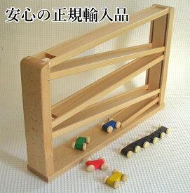 【特別セール】トレインカースロープ 正規輸入品 ベック社 クネクネバーン・大  木のおもちゃ 知育玩具 くるま 車