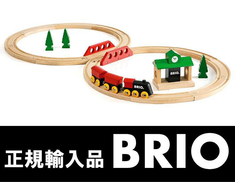 【エントリーでさらにポイント2倍】ブリオ BRIO 汽車レールセット クラシックレール8の字セット 33028
