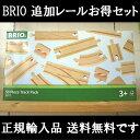 ブリオ 数量限定品 50ピース追加レールセット 33772 【BRIO ブリオ レールセット 木のおもちゃ 木製玩具 汽車 電車】