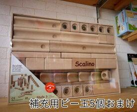 【すぐに使えるクーポン配布中】スカリーノ 3 SCALINO 【正規輸入品 木のおもちゃ ビー玉 積み木 知育玩具 ニキティキ ピタゴラスイッチ】