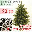 【早得今ならポイント12倍】 クリスマスツリー 90cm RS GLOBALTRADE 【送料無料 ニキティキ PLASTIFLOR プラスティフロア】