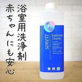 ソネット sonett ナチュラルバスルームスプレー 500mL 【浴室用洗剤 オーガニック エコ洗剤】