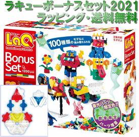 予約11月下旬より発送 ラキュー ボーナスセット2021 LaQ 送料無料 知育玩具 知育ブロック ラキュー ボーナスセット2020