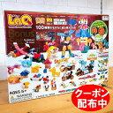 【すぐに使えるクーポン配布中】ラキュー ボーナスセット2019 LaQ 送料無料 知育玩具 知育ブロック ラキュー ボーナ…